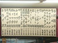 中国手打拉麺 馬賊 日暮里店@東京都荒川区 メニュー