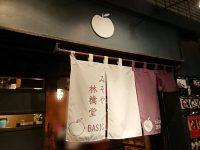 みそや林檎堂BASIC@東京都中野区 入り口