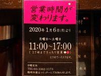 みそや林檎堂BASIC@東京都中野区 営業時間変更のお知らせ
