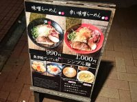 みそや林檎堂BASIC@東京都中野区 メニュー