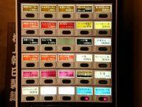 みそや林檎堂BASIC@東京都中野区 食券機