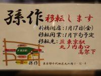 孫作(マゴサク)@東京都港区 移転のお知らせ