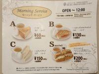 ノアールブレンド・モーニングサービスA(トースト・玉子・スープ)@喫茶室ルノアール