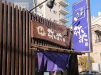 中華そば 弥栄(イヤサカ)@東京都八王子市 入り口