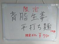 中華そば 弥栄(イヤサカ)@東京都八王子市 限定メニュー 背脂生姜平打ち麺
