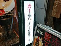 ラーメン凪 豚王 新宿ゴールデン街店 新館@東京都新宿区 入り口 看板 煮干し嫌い方はご遠慮ください