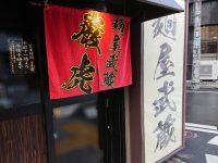 麺屋武蔵 巌虎(イワトラ)@東京都千代田区 入り口