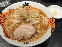 麺屋武蔵 巌虎(イワトラ)@東京都千代田区 味噌ら~麺 ニンニク別皿到着