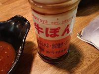 コンロ家 神田店@東京都千代田区 牛ポン オリジナルタレ