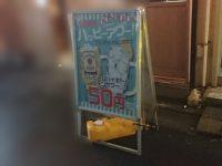 立ち呑み串カツ田中 新橋店@東京都港区 ハッピアワー看板