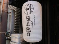 麺屋 他力@東京都千代田区 入り口