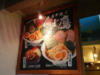 煮干豚骨 くぼ鷹@らーめん たま館(東京都立川市) 入り口