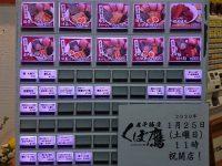 煮干豚骨 くぼ鷹@らーめん たま館(東京都立川市) 食券機 メニュー