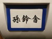孫鈴舎(マゴリンシャ)@東京都千代田区 食券機 孫鈴舎