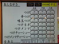 孫鈴舎(マゴリンシャ)@東京都千代田区 食券機 つけメニュー