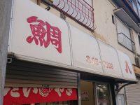 鯛八(タイハチ)@東京都八王子市 入り口