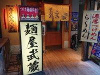麺屋武蔵 二天(ニテン)@東京都豊島区 入り口