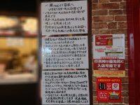 いきなりステーキ イオンモール日の出店@日の出イオンモール(東京都西多摩郡) 例の文章