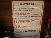 まぜそば専門店 シン・アジト@東京都千代田区 はじめてのお客様へ シン・アジト説明書