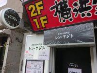 まぜそば専門店 シン・アジト@東京都千代田区 入り口