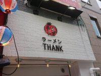 チリトマラーメン THANK@東京都港区 入り口