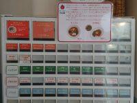 チリトマラーメン THANK@東京都港区 券売機 食券機
