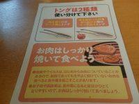 焼肉きんぐ 八王子松木店@東京都八王子市 トングは2種類