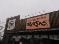 焼肉きんぐ 八王子松木店@東京都八王子市 入り口