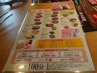 焼肉きんぐ 八王子松木店@東京都八王子市 食べ放題ランチメニュー