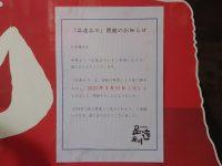 昭和洋食 開陽亭@品達品川(東京都港区) 閉館のお知らせ