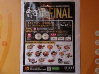 昭和洋食 開陽亭@品達品川(東京都港区) ラストキャンペーン