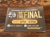 昭和洋食 開陽亭@品達品川(東京都港区) ファイナルキャンペーン ポイントカード