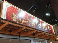 昭和洋食 開陽亭@品達品川(東京都港区) 入り口