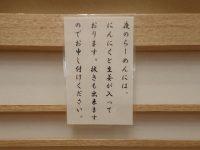 孫鈴舎(マゴリンシャ)@東京都千代田区 らーめん注意事項 夜のらーめんには、にんにくと生姜が入っております。