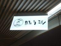 Café La MILLE(カフェラミル) 新橋店@東京都港区 入り口