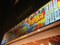 居酒屋それゆけ!鶏ヤロー 高田馬場店@東京都新宿区 入り口