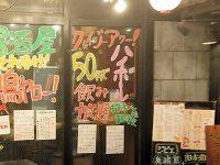 居酒屋それゆけ!鶏ヤロー 高田馬場店@東京都新宿区 クレイジーアワー 50円
