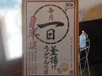 釜揚げうどん(得)+牛丼セット、かしわ天@丸亀製麺  毎月1日は釜揚げうどんの日看板