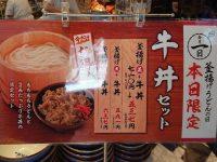 釜揚げうどん(得)+牛丼セット、かしわ天@丸亀製麺  釜揚げうどんの日限定の牛丼セットお知らせ