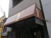 喫茶Y (キッサワイ)@大阪府大阪市 外観 入り口