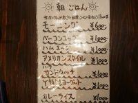 喫茶Y (キッサワイ)@大阪府大阪市 モーニングメニュー