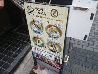新橋 串まる@東京都港区 ランチタイムメニュー看板
