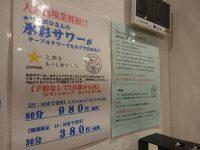 ふれあい酒場 ほていちゃん 八王子店@東京都八王子市 サッポロ氷彩サワーセルフ飲み放題 お知らせ