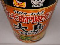 マルちゃん 大島 味噌ラーメン@東洋水産 カップ横