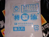 マルちゃん 大島 味噌ラーメン@東洋水産 カップ 特製油 貼り付け