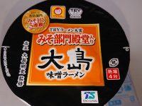 マルちゃん 大島 味噌ラーメン@東洋水産 特製油外す カップ上