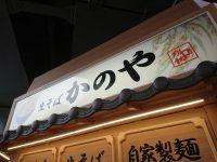 かのや 新橋駅銀座口店@東京都港区 入り口