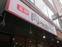 瀬戸うどん 西新橋二丁目店@東京都港区 入り口