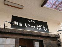 みそ処 麺屋 いっぱし@東京都八王子市 入り口