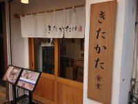 きたかた食堂@東京都港区 入り口